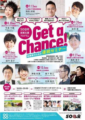 平成29年度 広島市 特定創業支援事業 創業支援事業者補助金事業 SO@R創業プログラム「Get a Chance!」